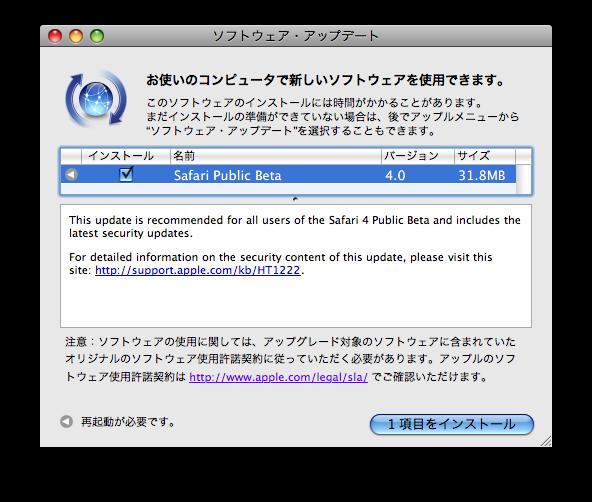 Safari 4 Public Beta 5528.17 - Software Update