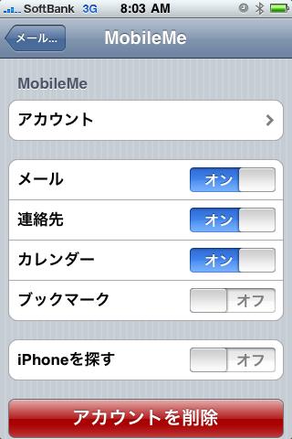 設定 - メール/連絡先/カレンダー - MobileMe その1