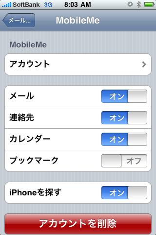 設定 - メール/連絡先/カレンダー - MobileMe その2