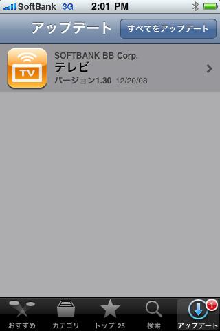 テレビ バージョンアップ