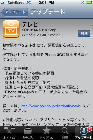 テレビ アップデート内容