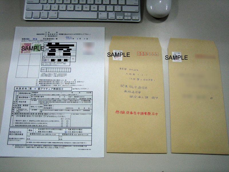 無線従事者免許 再交付申請 送付直前