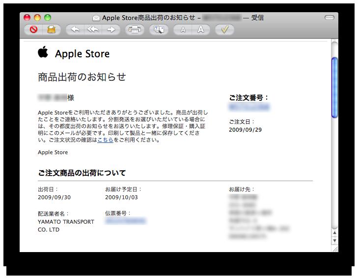 Apple Store, Shipment Info