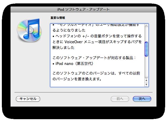 iPod nano 5G V.1.0.2