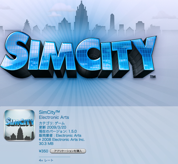 SimCity for iPhone