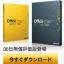 Mac: Microsoft Office for Mac 2011, 30日無償評価版をインストールしてみた