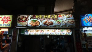 Holland Village Hawker, Claypot Rice