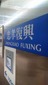 Zhongxiao Fuxing (忠孝復興駅)