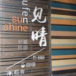 Jiufen sun shine